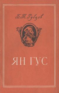 Ян Гус — обложка книги.