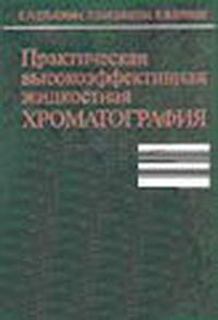 Практическая высокоэффективная жидкостная хроматография — обложка книги.