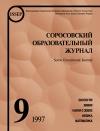 Соросовский образовательный журнал, 1997, №9 — обложка книги.
