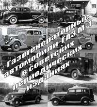 Газогенераторные автомобили ГАЗ М-1 в советских периодических изданиях — обложка книги.