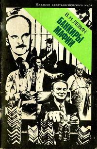 Владыки капиталистического мира. Банкиры мафии — обложка книги.