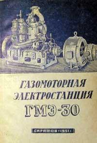 Газомоторная электростанция ГМЭ-30 — обложка книги.