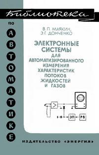 Библиотека по автоматике, вып. 402. Электронные системы для автоматизированного измерения характеристик потоков жидкостей и газов — обложка книги.
