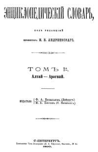 Энциклопедический cловарь. Том I A — обложка книги.