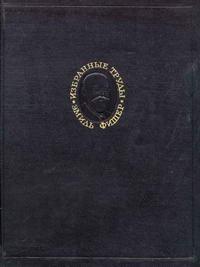 Эмиль Фишер. Избранные труды — обложка книги.