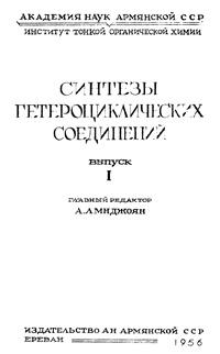 Синтезы гетероциклических соединений. Выпуск 1 — обложка книги.