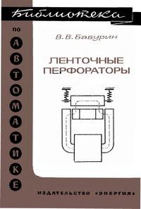 Библиотека по автоматике, вып. 504. Ленточные перфораторы — обложка книги.
