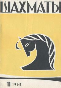 Шахматы №11/1965 — обложка книги.