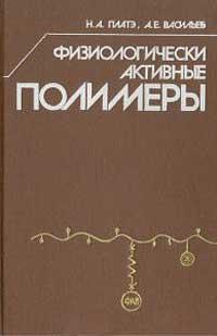 Физиологически активные полимеры — обложка книги.