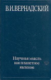 Научная мысль как планетное явление — обложка книги.