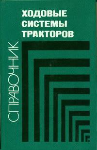Ходовые системы тракторов. Справочник — обложка книги.
