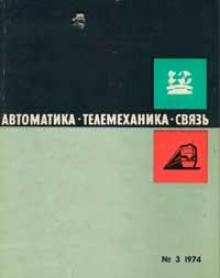 Автоматика, телемеханика и связь №3/1974 — обложка книги.