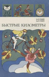 Знай и умей. Быстрые километры — обложка книги.