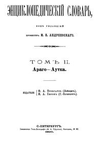 Энциклопедический словарь. Том II — обложка книги.
