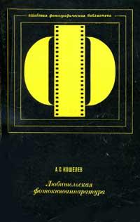 Любительская фотокиноаппаратура — обложка книги.