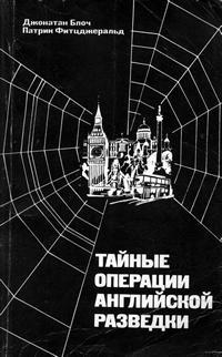 Тайные операции английской разведки — обложка книги.