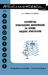 Библиотека по автоматике, вып. 570. Устройства отображения информации на основе жидких кристаллов — обложка книги.