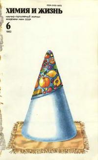 Химия и жизнь №06/1982 — обложка книги.