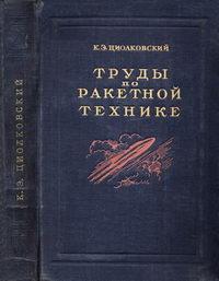 Труды по ракетной технике — обложка книги.