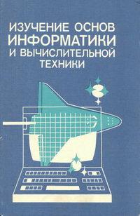 Изучение основ информатики и вычислительной техники — обложка книги.