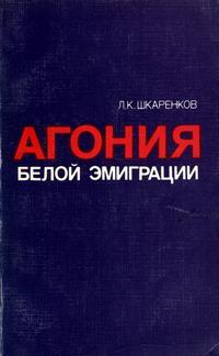 Агония белой эмиграции — обложка книги.