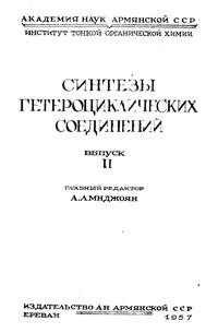 Синтезы гетероциклических соединений. Выпуск 2 — обложка книги.