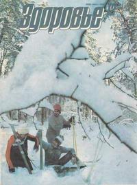 Здоровье №12/1991 — обложка книги.