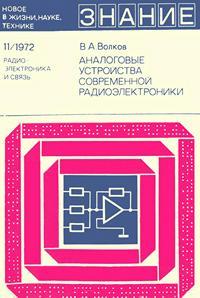 Новое в жизни, науке и технике. Радиоэлектроника и связь №11/1972. Аналоговые устройства современной радиоэлектроники — обложка книги.