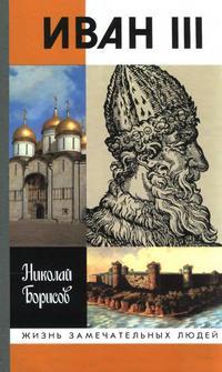 Жизнь замечательных людей. Иван III — обложка книги.