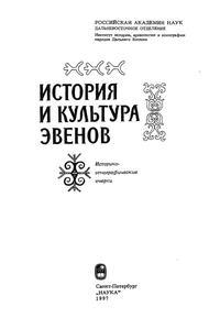 История и культура эвенов — обложка книги.