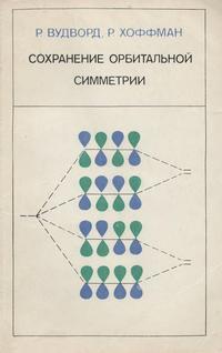 Сохранение орбитальной симметрии — обложка книги.