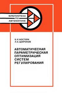 Библиотека по автоматике, вып. 620. Автоматическая параметрическая оптимизация систем регулирования — обложка книги.