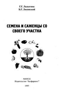 Семена и саженцы со своего участка — обложка книги.