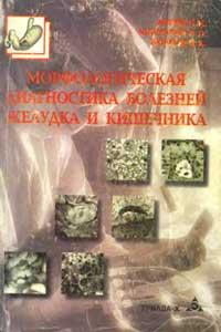 Морфологическая диагностика болезней желудка и кишечника — обложка книги.