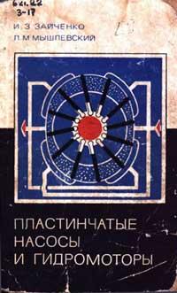 Пластинчатые насосы и гидромоторы — обложка книги.
