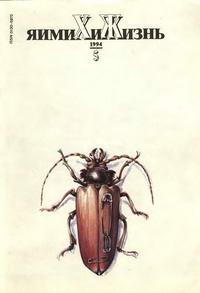 Химия и жизнь №05/1994 — обложка книги.
