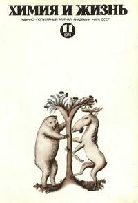 Химия и жизнь №11/1974 — обложка книги.