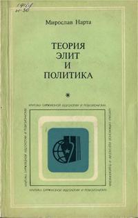 Критика буржуазной идеологии и ревизионизма. Теория элит и политика — обложка книги.