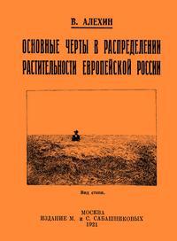 Основные черты в распределении растительности Европейской России — обложка книги.