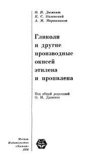 Гликоли и другие производные окисей этилена и пропилена — обложка книги.