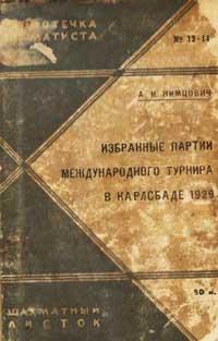 Библиотечка шахматиста, выпуск 13-14. Избранные партии международного турнира в Карлсбаде — обложка книги.