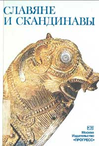 Славяне и скандинавы — обложка книги.