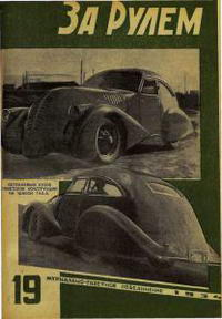 За рулем №19/1934 — обложка книги.