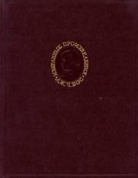 Дж. Ч. Бос. Избранные произведения по раздражимости растений. Том 2 — обложка книги.