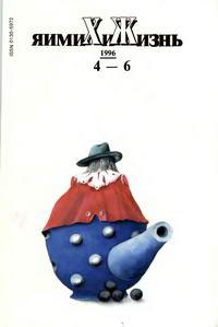 Химия и жизнь №04-06/1996 — обложка книги.