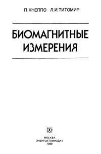 Биомагнитные измерения — обложка книги.