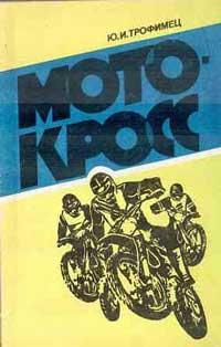 Мотокросс. Подготовка гонщиков — обложка книги.