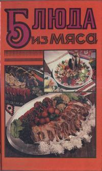 Блюда из мяса — обложка книги.
