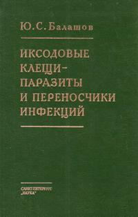 Иксодовые клещи - паразиты и переносчики инфекций — обложка книги.