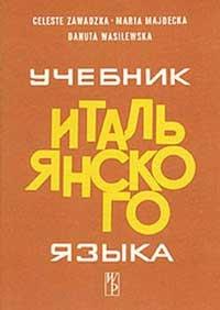 Учебник итальянского языка — обложка книги.